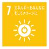 【子供と一緒にSDGs】LED照明で、SDGsに貢献