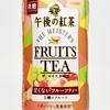 微糖タイプのペットボトル紅茶としては最高の仕上がり「キリン 午後の紅茶 ザ・マイスターズ フルーツティー」が上品な味でうめぇ!