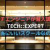 【TECH::EXPERT】IT歴10年以上の私が潜入調査!本当にいいスクールか評価しちゃいます