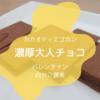 【バレンタイン】濃厚な大人チョコレート「Cacaotier Gokan」のカカオサンド