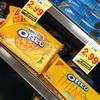 【ファミリーパックの悲劇】アメリカ版オレオ・レモンクリーム味
