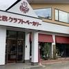 新潟市西蒲区にオープンしたばかりのパン屋さん「北欧・クラフト・ベーカリー巻本店」
