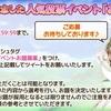 【花騎士】人気投票の「お題」を募集中ですよ!