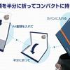 A4用紙をキレイな状態で持ち運ぶ新たな選択肢「コンパック」