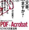 PDF文書の作成と編集の無料ツールならこのソフト:CubePDF