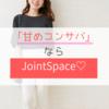 「甘めコンサバ」が好きならJointSpaceで!オフィスにもOK!