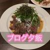 ブログ夕飯vol.1  「初めてのブログ夕飯」家族とディナーしました!