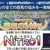 競馬必勝ソフト「Nitro1」 初めて勝てた!