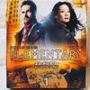 イギリス英語とアメリカ英語が同時に学べる!おすすめの海外ドラマ『エレメンタリー ホームズ&ワトソン in NY』。