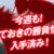 ⭐速報⭐【馬券有力候補5頭】公開!
