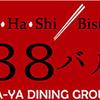 【オススメ5店】秋田市(秋田)にあるビストロが人気のお店