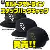 【バスブリゲード】雷ロゴが入った「ボルトアウトラインスナップバックキャップ」発売!