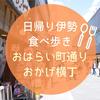 [日帰り]伊勢神宮すぐ、おかげ横丁とおはらい町通りで行きたいお店~食べ歩き編~