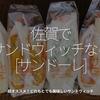 607食目「佐賀でサンドウィッチなら[ サンドーレ ]」超オススメ!どれもとても美味しいサンドウィッチ