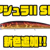 【O.S.P】新機能を満載したジャークベイト「アシュラII SP」に新色追加!