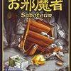お邪魔者(Saboteur)4人向けバリアントルール和訳