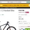 Chain Reaction Cycles で自転車を買ってみた