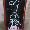 【九州たっぷりコース】福岡編・2(後編) そしてまとめのまとめ【最終回】