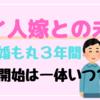 タイ人嫁との別居婚状態が丸3年になるけど、日本で暮らす予定あるの?