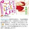 やかましいやらかわいいやら「作ってあげたい小江戸ごはん たぬき食堂はじめました!」の感想( @tanadatakashi さん )
