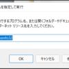 【Windows 11】Hyper-Vを確認するには?