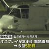 何かがおかしい、普天間オスプレイ一機が奄美空港に緊急着陸、これで5回目だ ! しかも緊急着陸の理由も目的地も報告なし。