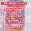 「恋愛・結婚タロットカード」by「占い師NAO」2019/8/27