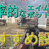【CoDMW】ボット撃ちのおすすめマップやルール!エイム練習になる設定を紹介