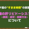 """【猫の肝リピドーシス①~原因・症状・診断~】~""""すきま時間""""の獣医学~"""