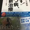 読書記録45  治す!うつ病、最新治療   リーダーズノート 編   リーダーズノート 2019/07/26