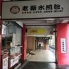台北駅近くの安くて美味しいお手軽朝ごはん:老蔡水煎包