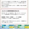 新型コロナウイルス 宿泊客激減 名古屋のホテルの現状と激安ホテル20選
