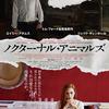 「ノクターナル・アニマルズ」(2017)これぞ世界的デザイナーの映画!