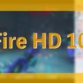 Fire HD 10(Newモデル)レビュー。iPadと比較してもマンガと動画が見やすいタブレットだ