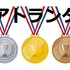 平成のオリンピック回顧録②~アトランタ