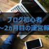 【運営報告】ブログ1~2ヶ月目のPV数、収益などから振り返る!