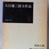 大江健三郎「空の怪物アグイー」(新潮文庫)