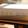 料理家/ビアテイスター・神田 依理子さん「山形の極み 雪若丸」試食レポート