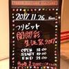 20171126 つりビット「聞間彩生誕祭2017」