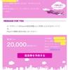 北海道栗山町ふるさと納税で台湾に行く