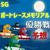 第63回 ボートレースメモリアル 優勝戦予想!