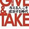【考え事】お人よしが搾取されずにこの先生きのこるには「GIVE & TAKE「与える人」こそ成功する時代」