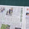 高畑宏さん 北日本新聞に病・障害を乗り越え個展を開催される記事が載る