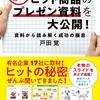 ヒット商品のプレゼン資料とヒットの秘密を解説した一冊