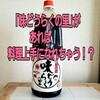 万能つゆ!秋田県出身の佐々木希さんも愛用の「味どうらくの里」はどんな料理にも使えて、料理上手になれちゃう!?