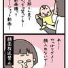 放送禁止【生後9カ月】