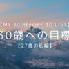 【my 30 before 30 list】30歳への目標【27歳の私編】