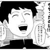 【ネタバレ考察】モブサイコ100 〜第100話・第101話についての考察〜