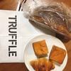 広尾「トリュフベーカリー」白トリュフの塩パンは久しぶりに感動したパンだ!