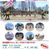 【イベント】3/20(月祝)ビーチフェス in 桜ノ宮 2017春